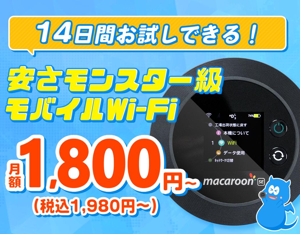 業界最安級モバイルWi-fi!月額1,900円(税込2,090円)~
