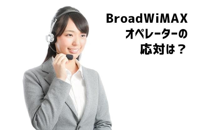 BroadWiMAXのオペレーターレビュー