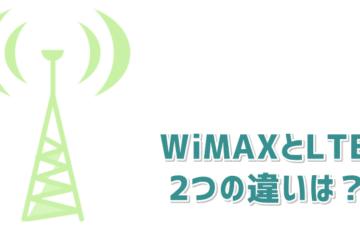 WiMAXとLTE電波の違い トップ画像