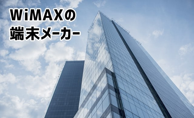 WiMAX端末のメーカー一覧