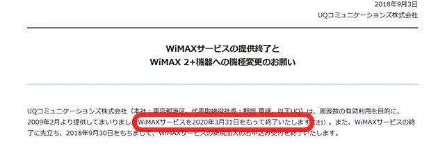 WiMAX無印回線が2020年3月末で完全終了