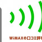 WiMAXの口コミ、評判をツイッターで探してみた