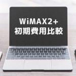 WiMAX2+初期費用比較 無料のプロバイダ(MVNO)は?