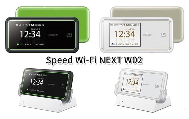 「Speed Wi-Fi NEXT W02」の口コミ評価、端末価格、クレードル価格まとめ