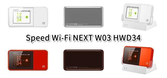 「Speed Wi-Fi NEXT W03(HWD34)」の口コミ評価、価格、クレードル付きのとかいろいろチェック