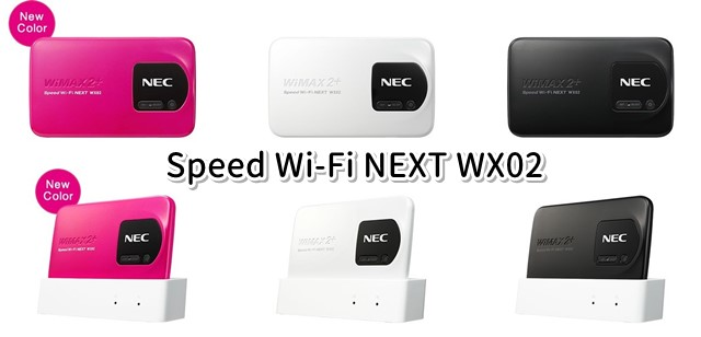 「Speed Wi-Fi NEXT WX02」の評価、評判、価格、クレードルセットについて調べたこと