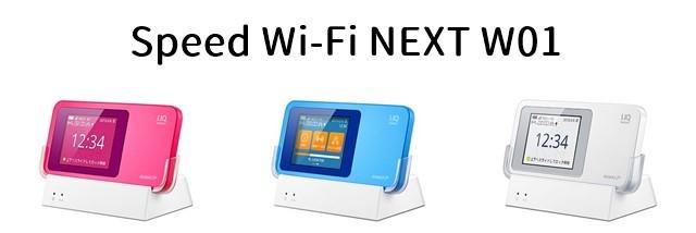 「Speed Wi-Fi NEXT W01」の口コミ評価、価格、クレードルについて