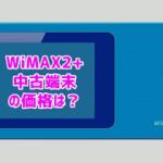 WiMAX2+ルーターの中古 アイキャッチ画像
