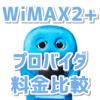 WiMAX2+料金比較 1年目、2年目、3年目の年間料金を比較!一番安いプロバイダは?