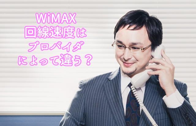 WiMAX回線速度ってプロバイダごとに違うの?
