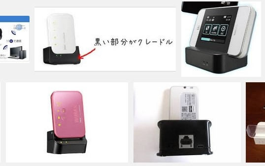 WiMAXのクレードル画像