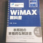 WiMAX教科書って本を買ってみた