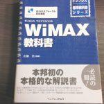WiMAX教科書って本を買ってみた