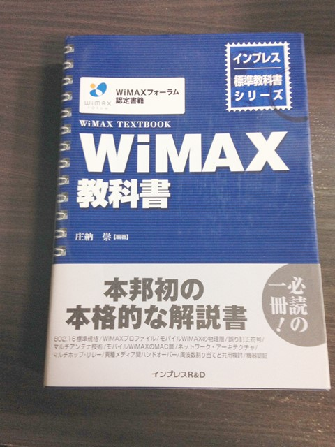 WiMAX教科書