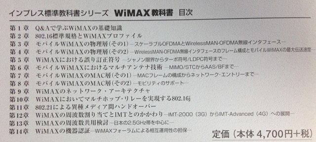 WiMAX教科書の目次