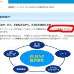 WiMAXのプロバイダはUQから回線借りてるだけMVNOなんですね