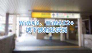 WiMAXは地下鉄でも繋がる?対応地下鉄一覧
