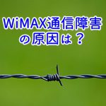日本全国で日々起きてるWiMAX通信障害 原因は?