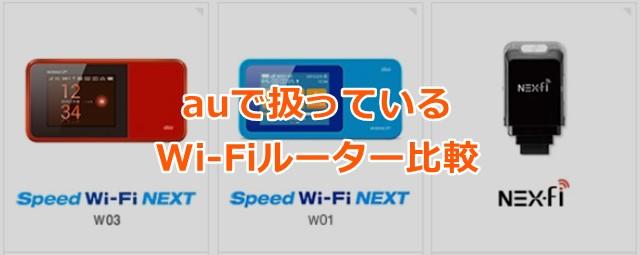 au Wi-Fiルーターの口コミ評判、料金、キャンペーンを比較