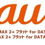 「WiMAX 2+ フラット for DATA」「WiMAX 2+ フラット for DATA EX」ってどんなプラン?料金は?