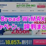 Broad WiMAX(ブロードワイマックス)のキャンペーン、キャッシュバック、口コミ評判などまとめ