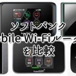 ソフトバンク ポケットWi-Fiルーター「Mobile Wi-Fi」の料金、値段、キャンペーンを比較