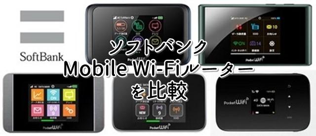 ソフトバンク ポケットWi-Fiルーター「Mobile Wi-Fi」の料金、値段、口コミ評判、キャンペーンを比較