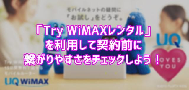 Try WiMAXレンタルの評判、無料貸出期間、機種などについて申し込む前に調べたこと
