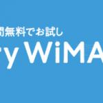 TryWiMAXをレビュー アイキャッチ画像