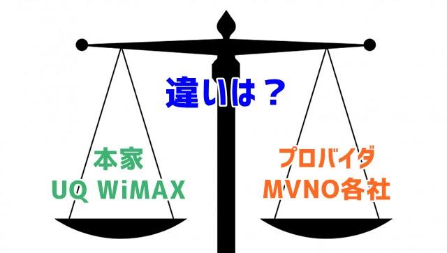 WiMAXの本家「UQWiMAX」とMVNOの違いは?