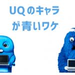 UQのガチャピン・ムックが青い理由