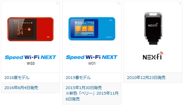 au側で扱うWiMAX端末は?