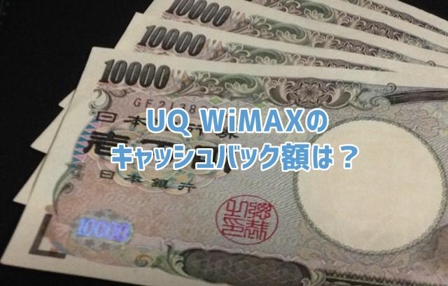 WiMAXのキャッシュバック UQWiMAXのキャッシュバック額は?