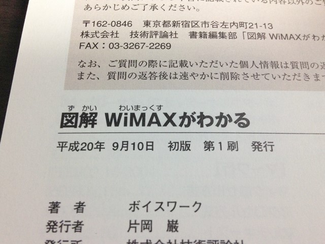 wimaxがわかる発行日