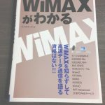 「WiMAXがわかる」というWiMAX本を買いました