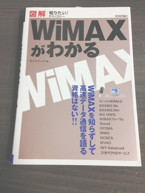 WiMAX本「WiMAXがわかる」