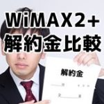WiMAX2+解約金比較