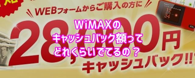 WiMAXのキャッシュバックはどれくらいでてるの?