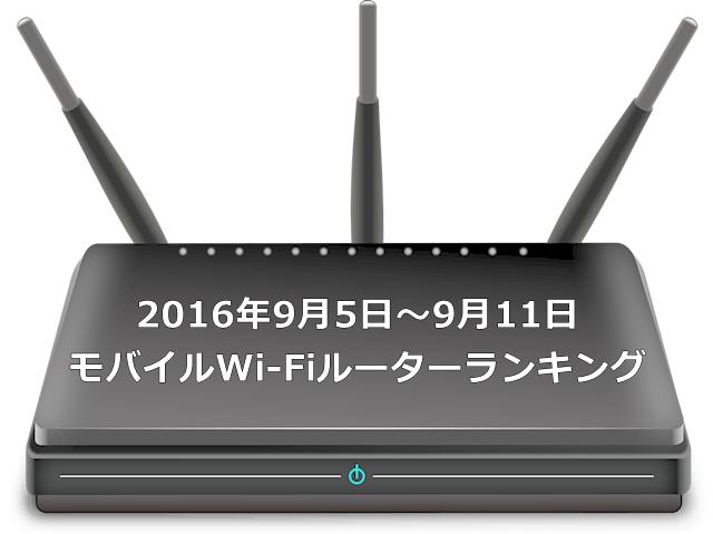 2016年9月5日~9月11日 モバイルWi-Fiルーターランキング SIMフリー端末が好調!