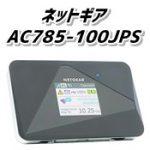ネットギア「AC785-100JPS」SIMフリールーターの価格、評判、レビュー、スペック、対応格安SIMまとめ