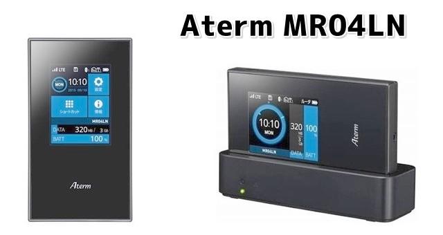 「Aterm MR04LN」 NECのSIMフリーモバイルWi-Fiルーターの価格、口コミ評判、スペック情報まとめ