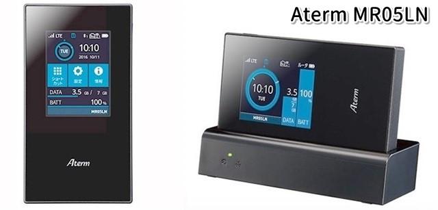 「Aterm MR05LN」モバイルルーターの価格やスペック、購入できる格安SIM(MVNO)