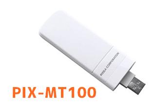 PIX-MT100 アイキャッチ画像