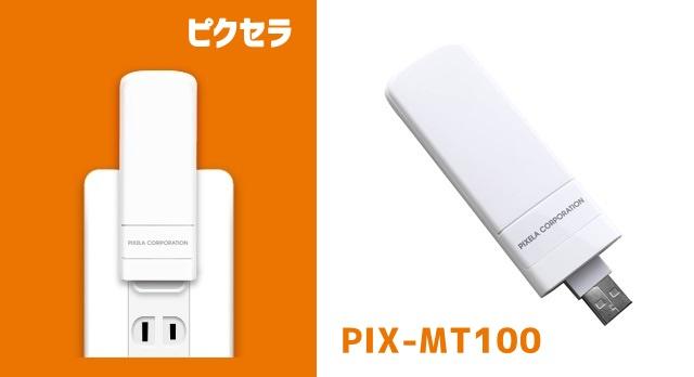 「PIX-MT100」 ピクセラのLTE対応USBドングルの価格、レビュー・口コミ評判、対応SIM、スペック情報まとめ