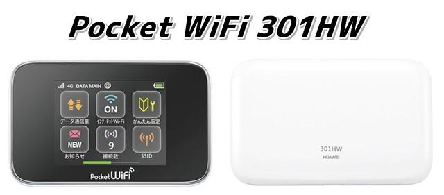 「Pocket WiFi 301HW」ソフトバンクポケットWi-Fiルーターの口コミ評価、価格、料金、スペックまとめ
