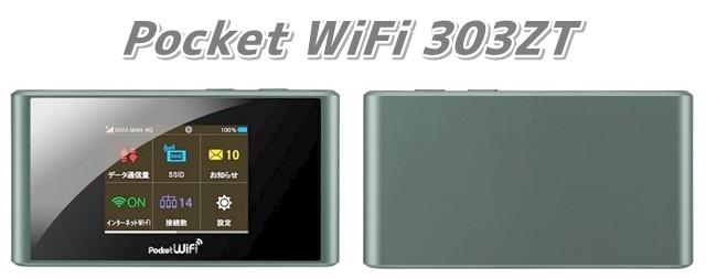 「Pocket WiFi 303ZT」ソフトバンクポケットWi-Fiルーターの口コミ評判、料金、価格、スペックまとめ