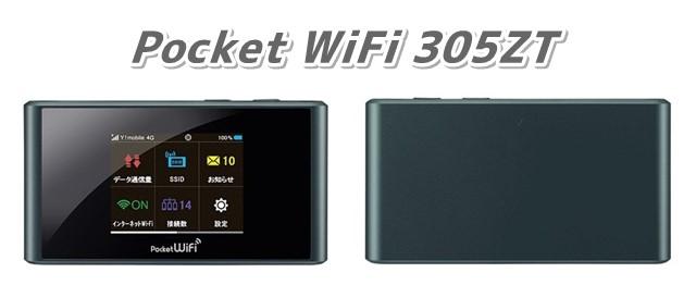 「Pocket WiFi 305ZT」ワイモバイルWi-Fiルーターの口コミ評判、本体価格、スペックまとめ