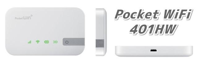 「Pocket WiFi 401HW」 ワイモバイルWi-Fiルーターの価格やスペック、口コミ評価まとめ