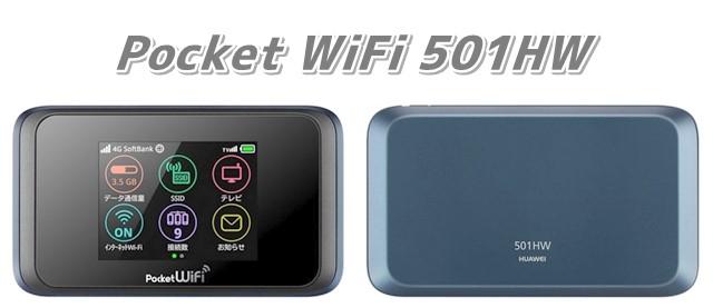「Pocket WiFi 501HW」ソフトバンクポケットWi-Fiルーターの口コミ評価、料金、スペックまとめ