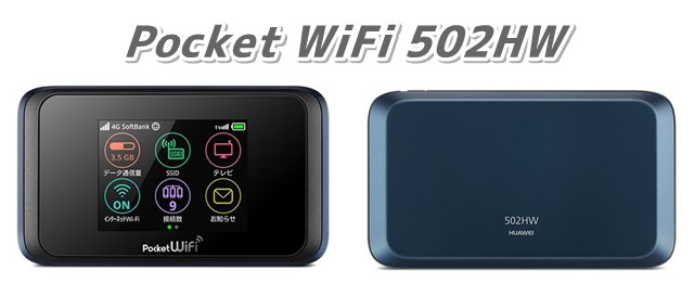 「Pocket WiFi 502HW」の口コミ、レビュー評価、価格、スペックまとめ
